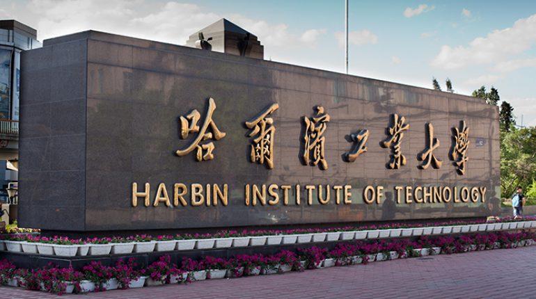 منحة ماجستير أو دكتوراه في Harbin Institute للتكنولوجيا