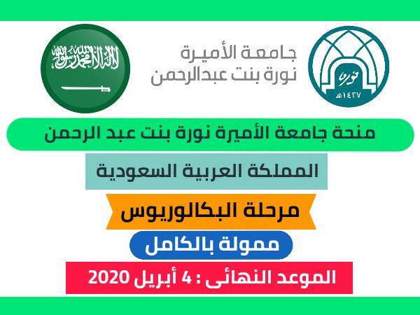 منحة جامعة الاميرة نورة بنت عبد الرحمن Azim Youth
