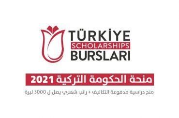 المنحة التركية لعام 2021 ومميزاتها