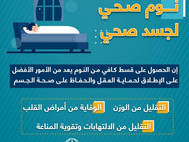 نوم صحي لجسد صحي