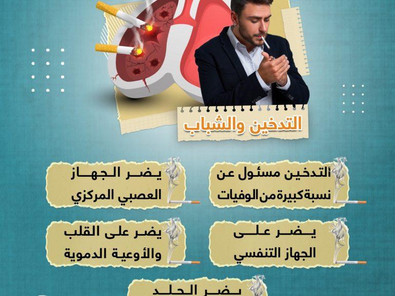التدخين والشباب