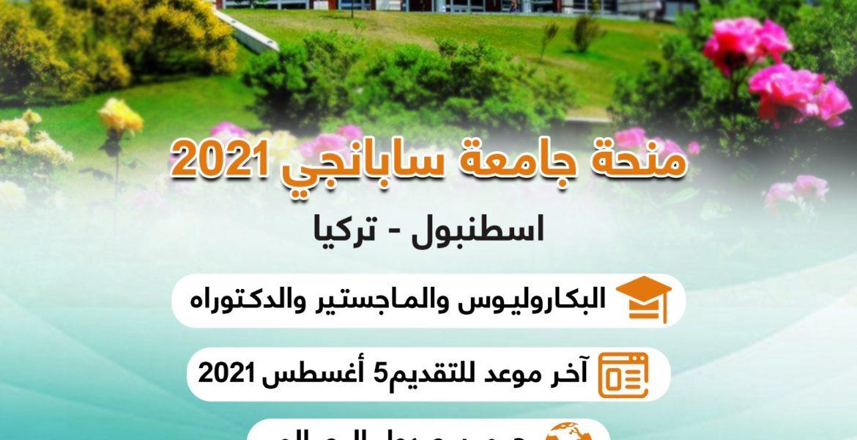 منحة دراسية ممولة بالكامل في تركيا: جامعة سابانجي 2021